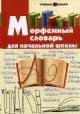 Морфемный словарь для начальной школы